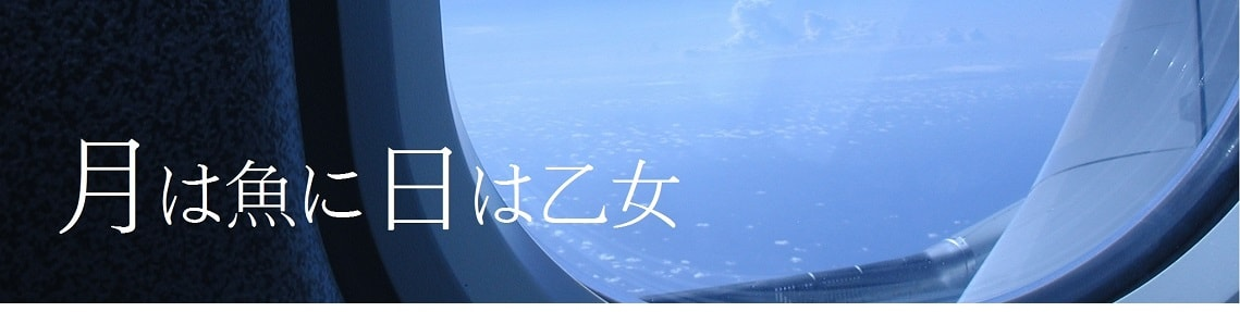 月は魚に日は乙女タイトル画像