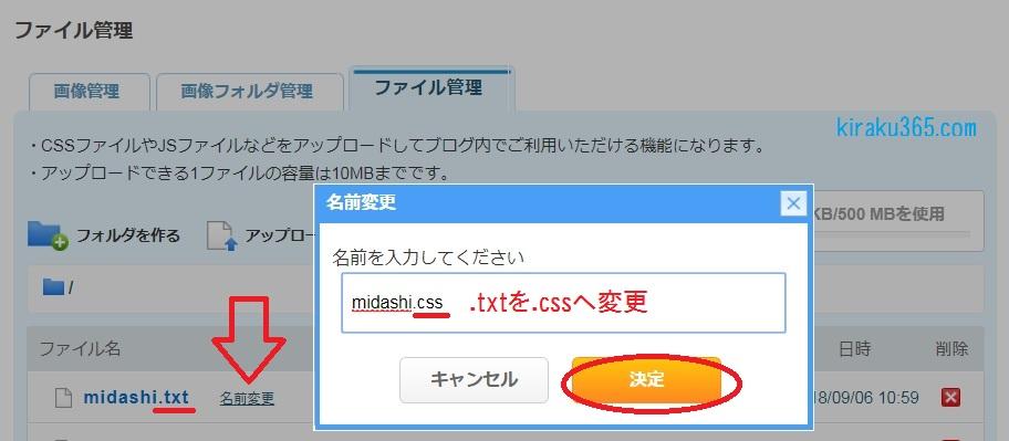 拡張子をtxtからcssへ変える図解